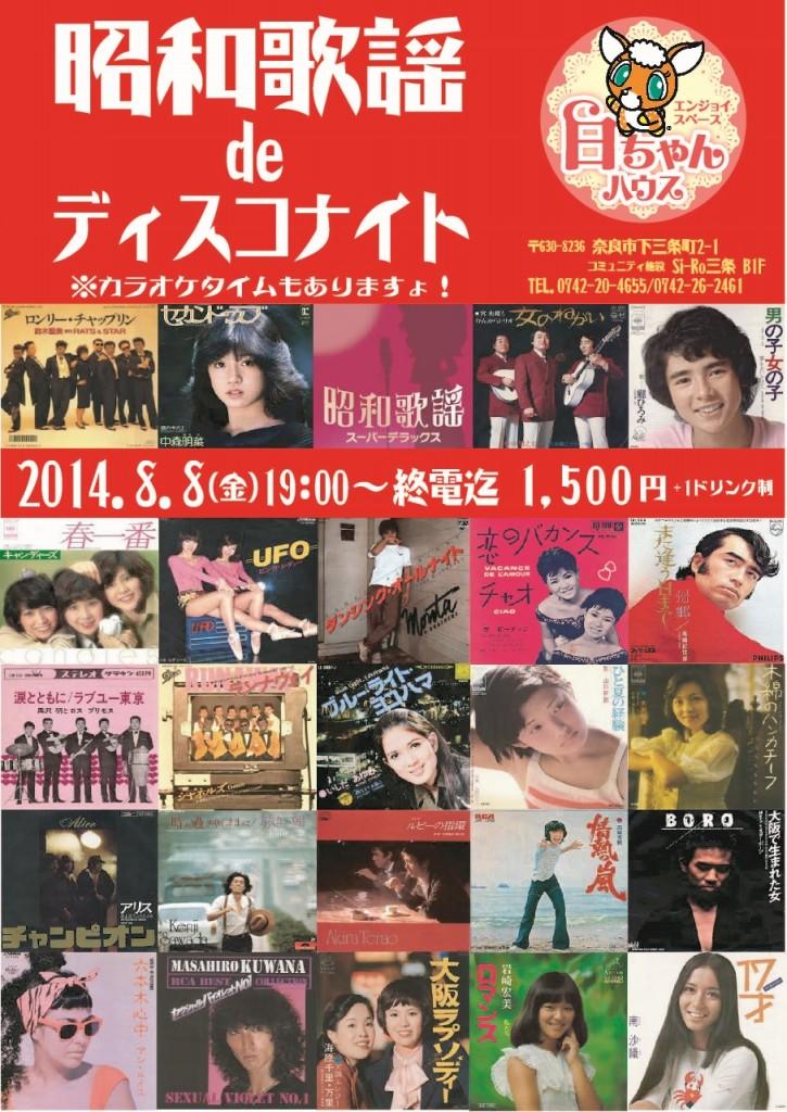showakayou (907x1280)